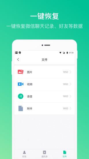 卓师兄微信恢复大师 V4.17.2 安卓版截图2