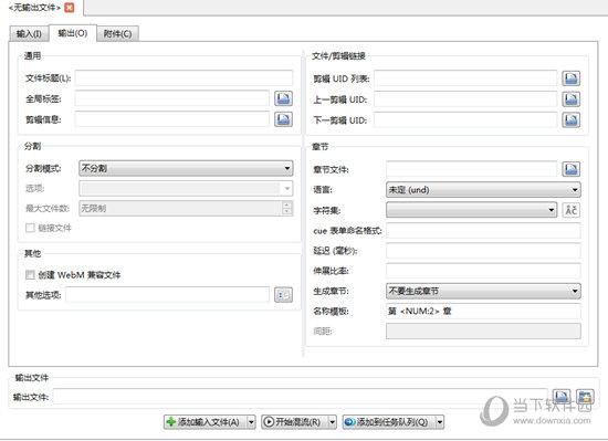 MKVtoolnix中文版下载