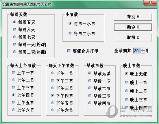 自明排课系统