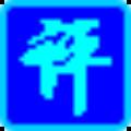 南昊通用评卷系统 V12.0 官方版