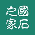国石之家 V3.1.0 苹果版