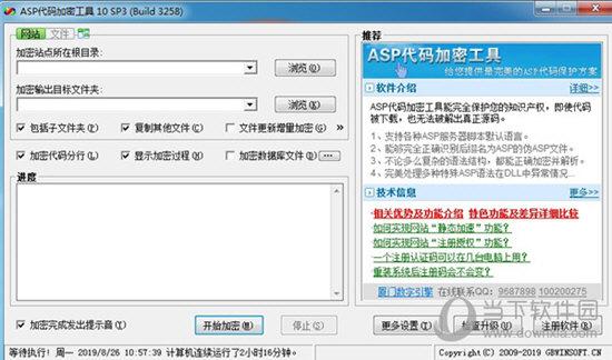 ASP代码加密工具