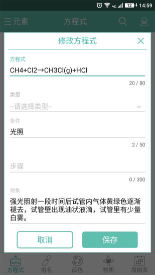 化学方程式 V1.0.5.66 安卓版截图3