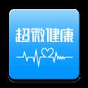 超微健康 V1.1.5 安卓版
