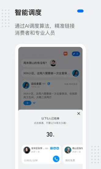 灵鸽 V2.24.0 安卓版截图2