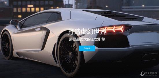 虚幻4引擎中文版