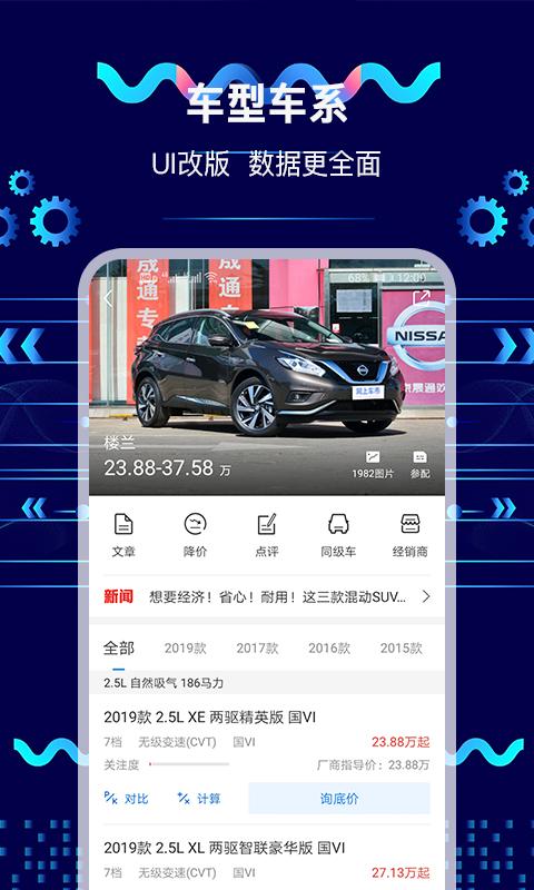 网上车市 V6.2.2 安卓版截图1
