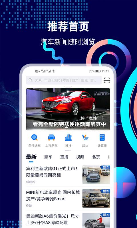 网上车市 V6.2.2 安卓版截图2