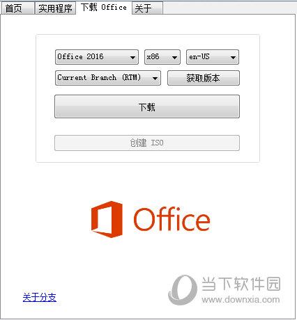 Office 2016 Install