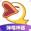 唱鸭 V1.28.1.132 免费PC版