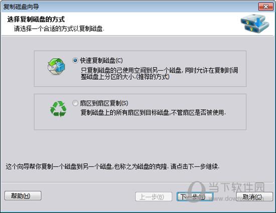 硬盘分区工具中文版下载