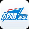 战旗TV平台 V3.4.1 安卓版