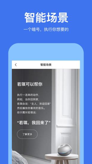 若琪 V4.11.0 安卓版截图5