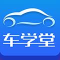 车学堂 V7.9.4 苹果版