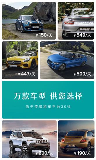 凹凸租车 V6.3.1 安卓官方版截图2