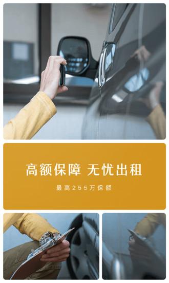 凹凸租车 V6.3.1 安卓官方版截图4