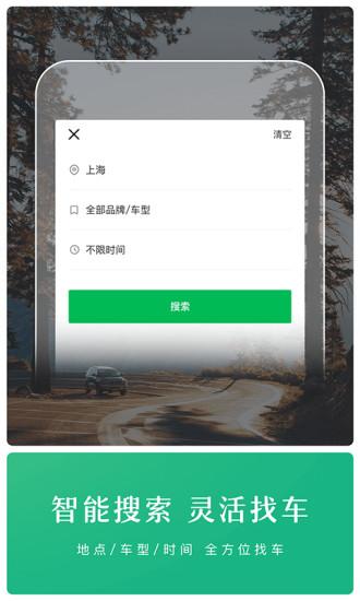 凹凸租车 V6.3.1 安卓官方版截图5