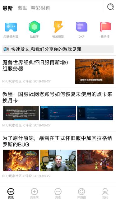 NFU玩家社区 V0.1.3 安卓版截图2