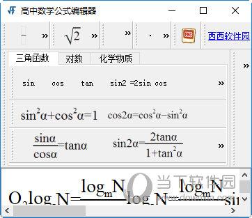 高中数学公式编辑器