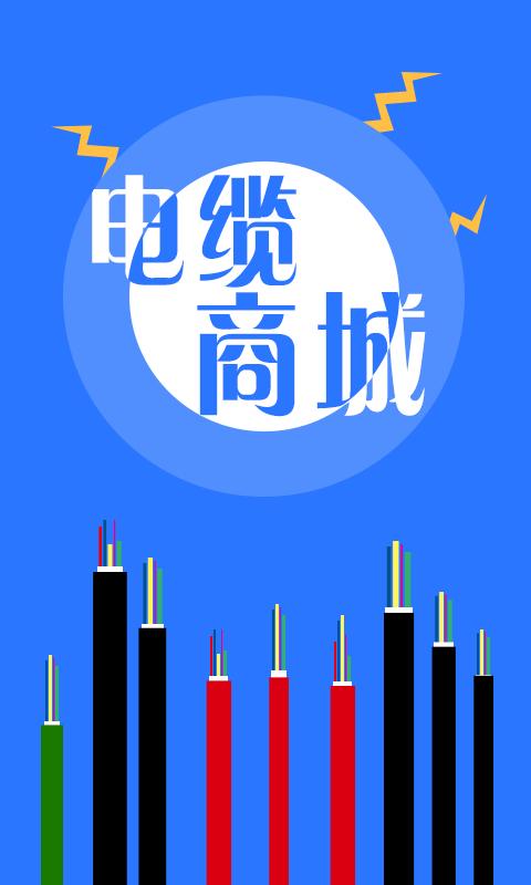 电缆商城 V4.0.28 安卓版截图3