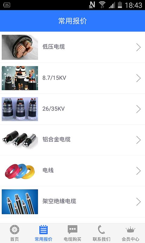 电缆商城 V4.0.28 安卓版截图4