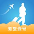 差旅壹号 V7.2.8.1 最新PC版