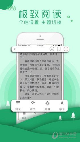 嗨阅读app