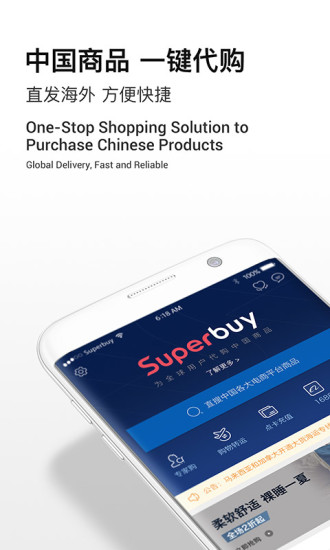 Superbuy V5.28.8 安卓版截图1