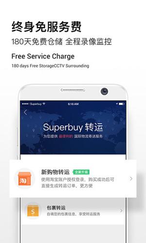 Superbuy V5.28.8 安卓版截图3