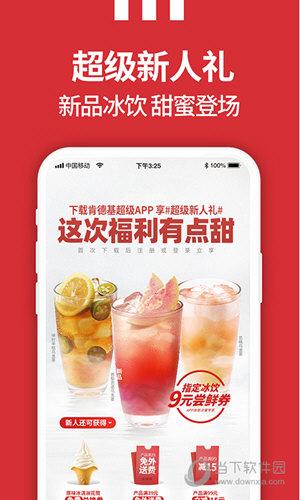 肯德基手机App