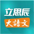 立思辰大语文 V2.1.7 安卓版