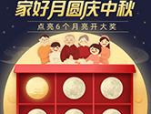 2019支付宝中秋扫月亮活动怎么玩 玩法介绍