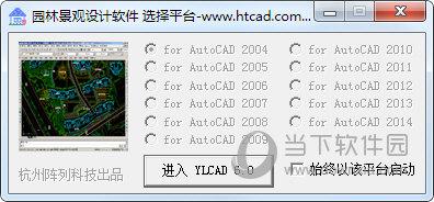 ylcad6.0破解补丁