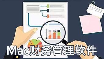 Mac财务管理软件