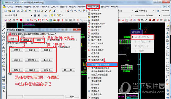 中线CAD线束软件