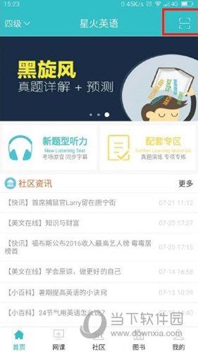 星火英语app官方下载