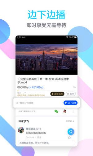 手机迅雷 V7.06.0.7081 安卓版截图3