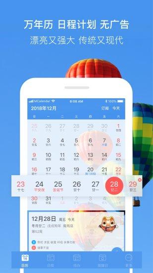 完美日历 V1.1.7 安卓版截图1
