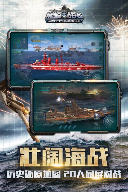 巅峰战舰破解版 V6.4.0 安卓版截图3