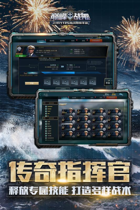 巅峰战舰破解版 V6.4.0 安卓版截图2