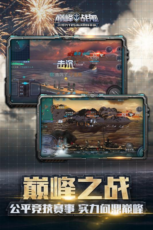 巅峰战舰破解版 V6.4.0 安卓版截图1