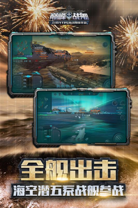 巅峰战舰破解版 V6.4.0 安卓版截图4