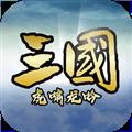 三国虎啸龙吟 V3.2.1 安卓版