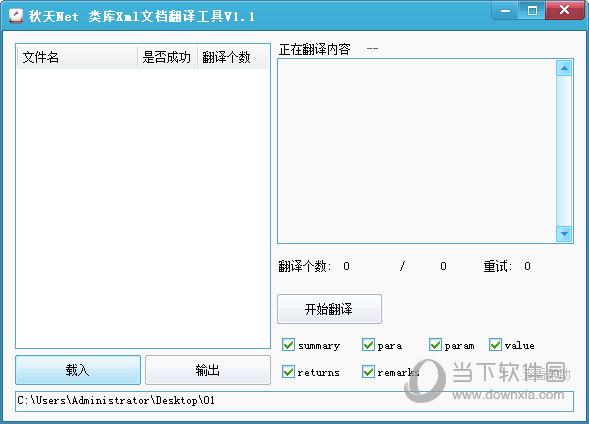 类库Xml文档翻译工具