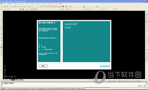 XP系统CAD2007破解版下载