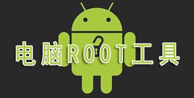 电脑Root工具