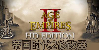 帝国时代2修改器