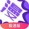 漫画人极速版 V3.6.4.1 安卓版