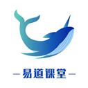 易道课堂 V1.8.0 安卓版
