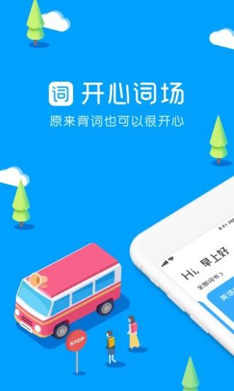 沪江开心词场 V6.9.2 安卓版截图1